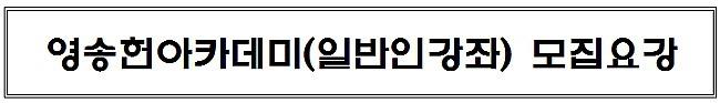 [모집공고] 2018 영송헌아카데미 (일반인강좌) 상반기 모집요강