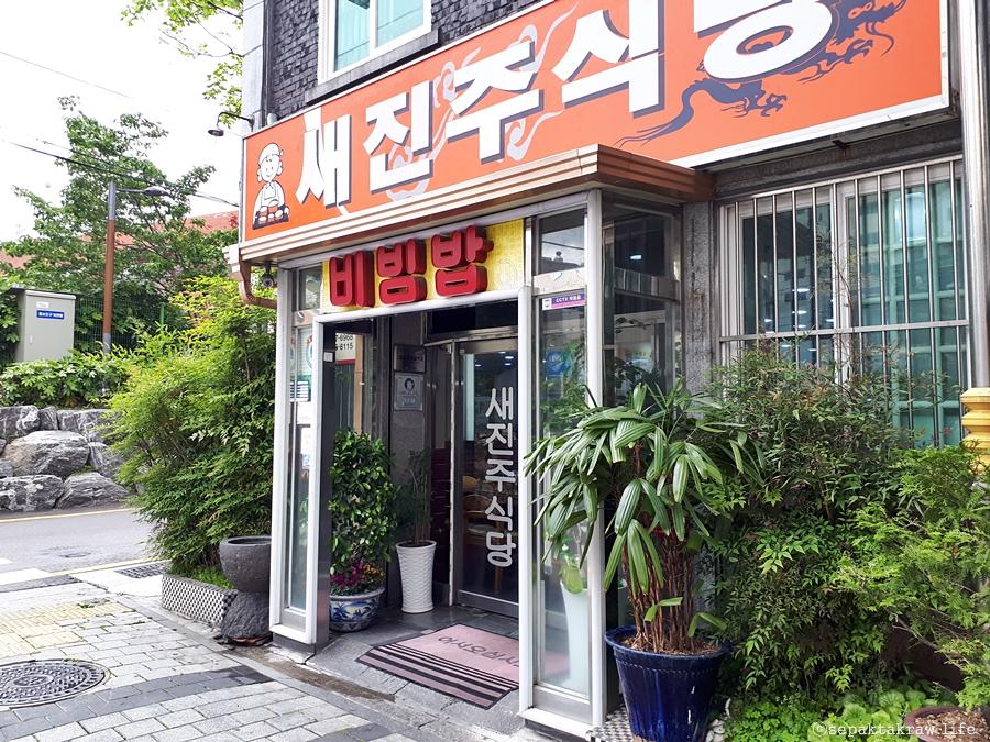 부산맛집_새진주식당
