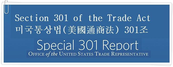 미국통상법(美國通商法) 301조-Section 301 of the Trade Act