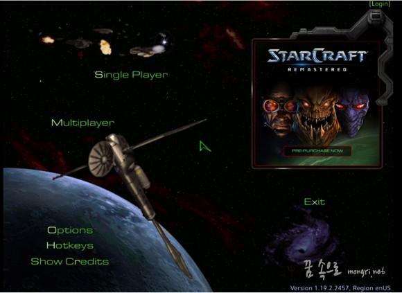 스타크래프트 배틀넷 접속 화면