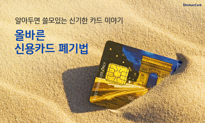 신용카드폐기