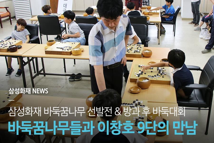 2018 삼성화재배 바둑꿈나무 선발전 & 방과후 바둑대회 현장스케치