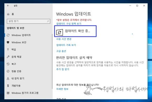 윈도우10 업데이트 확인 중
