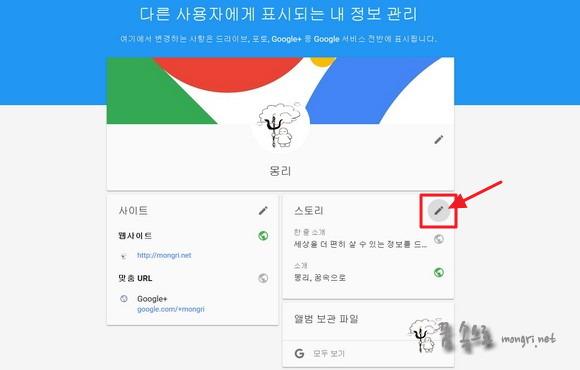 구글 플러스 페이지(브랜드 계정) 정보 수정