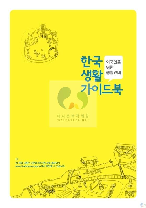 외국인을 위한 한국생활 가이드북.pdf_page_1