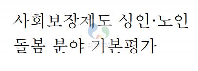 사회보장제도_성인_노인_돌봄분야_기본평가