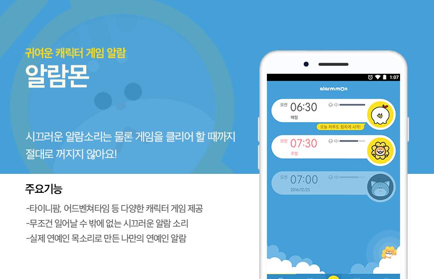 어플 추천 / 대학 생활 새내기 팁 어플