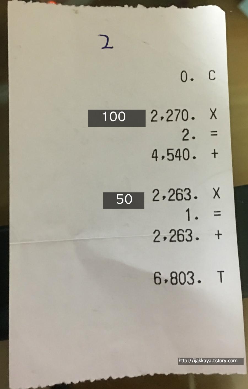 환전 영수증