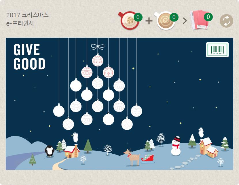 스타벅스 2017 크리스마스 e-프리퀀시 이벤트