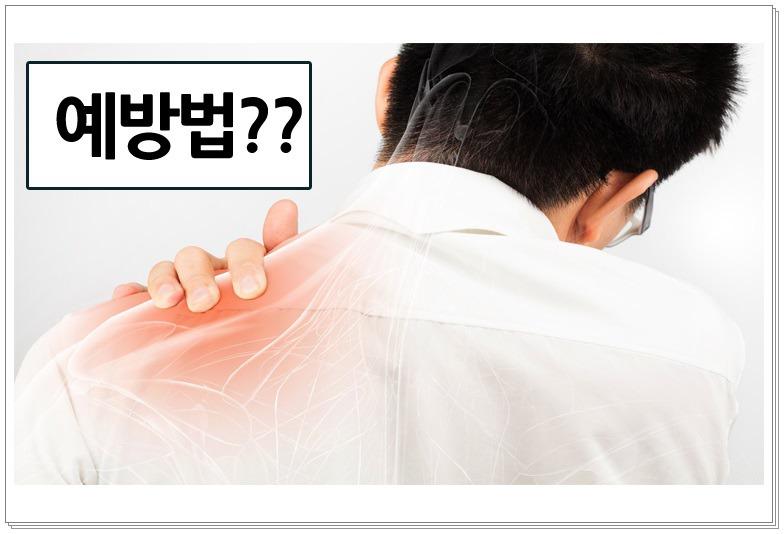 오십견 치료방법 4