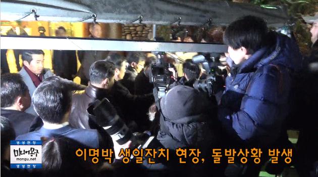 [영상] 이명박 생일잔치 초토화 시킨 시민들