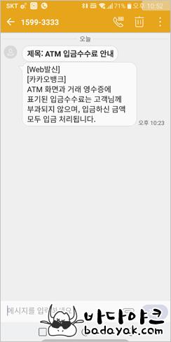 카카오뱅크 체크카드 수령 ATM 입금 수수료