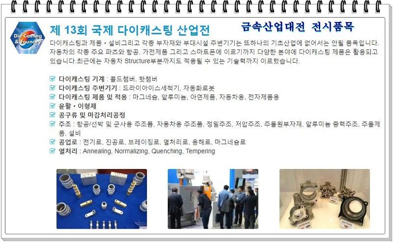 제13회 국제 다이캐스팅 산업전 출품작