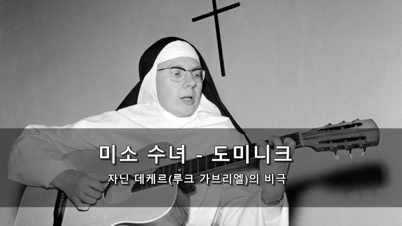 미소 수녀 - 도미니크의 자닌 데케르(루크 가브리엘)의 비극