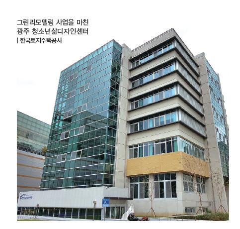 공공건축물 그린리모델링 지원사업