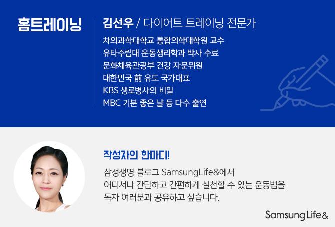 홈트레이닝 김선우 원장 프로필