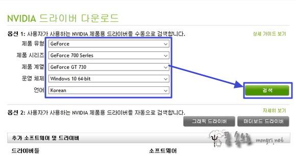 nvidia 그래픽 드라이버 수동 검색