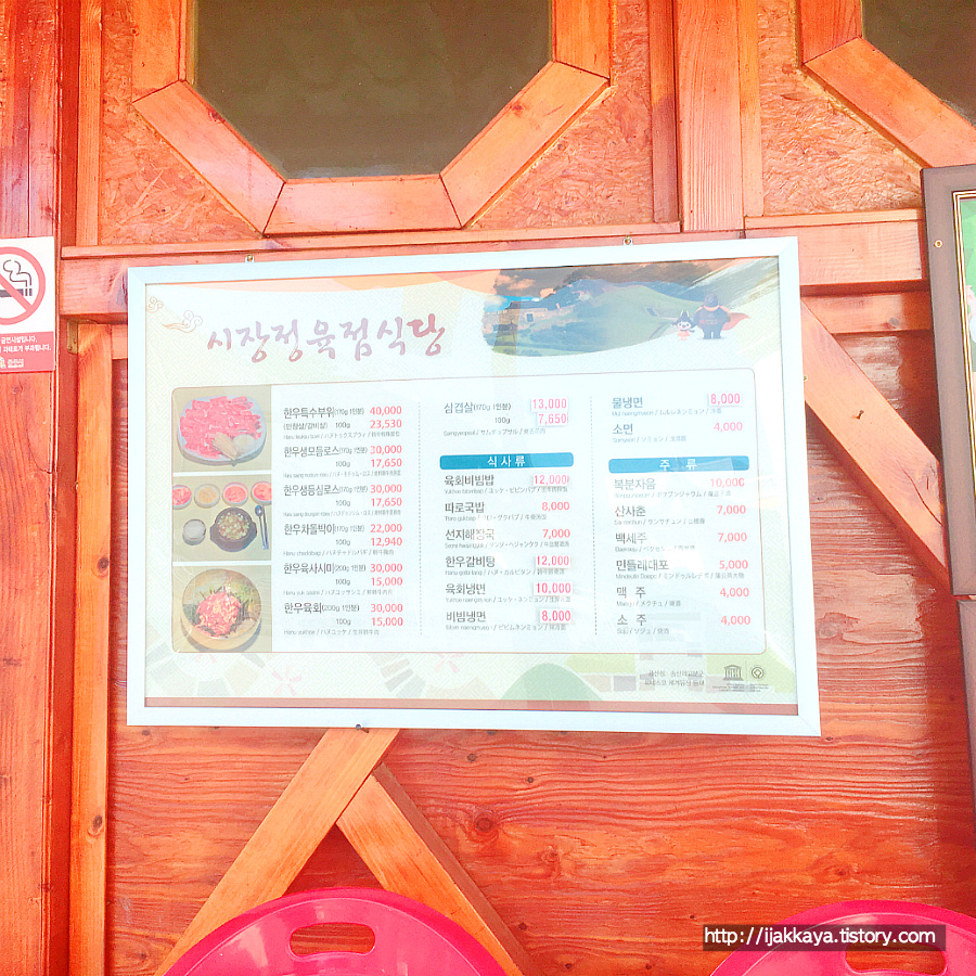 공주 정육식당