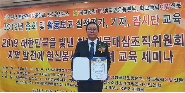 김평남 서울시의원,'대한민국을 빛낸 최고인물대상' 2회 연속 수상