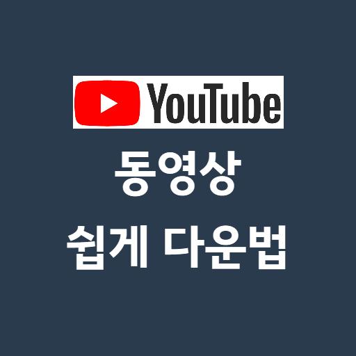 유튜브 동영상 다운 받는 법