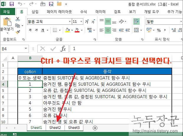 엑셀 Excel 그룹 표시 없애거나 그룹 지정 해제하는 방법