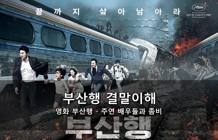 부산행 결말 영화 이해 - 주연 배우들과 좀비