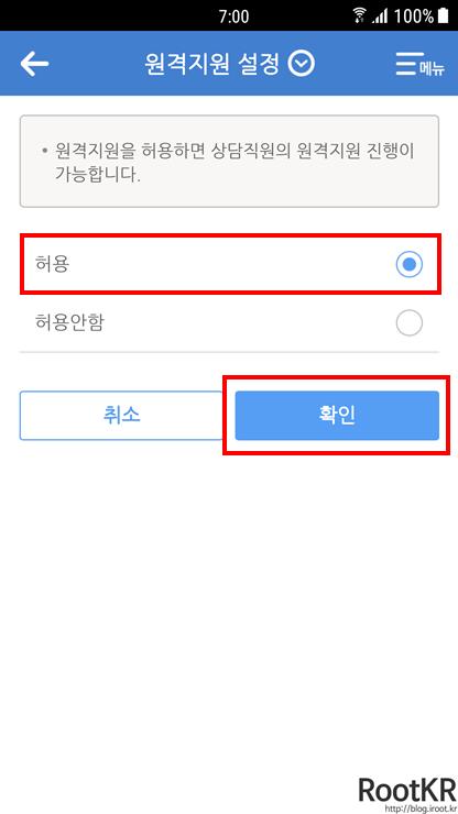 신한S뱅크 애플리케이션 원격지원설정 화면