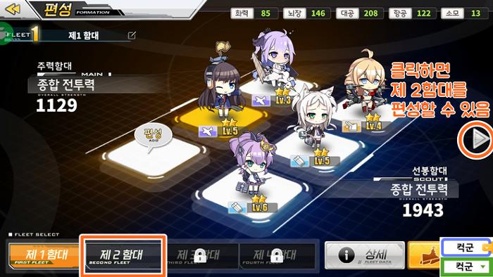 벽람항로 함대 편성