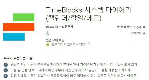 TimeBlocks