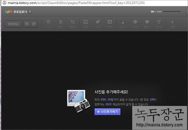 티스토리 포토업로더 Flash Player 최신 버전 설치 에러 해결하는 방법