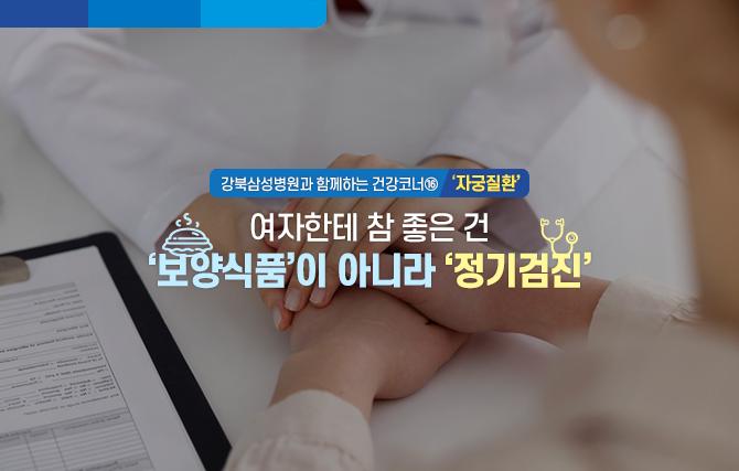 강북삼성병원과 함께하는 건강코너 '자궁질환'