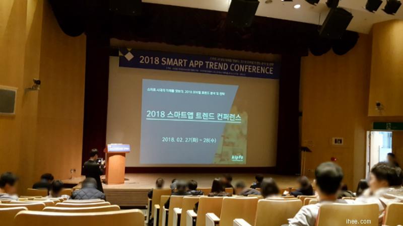 2018 스마트앱 트렌드 컨퍼런스 참석