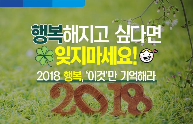 2018 행복, '이것'만 기억해라 (머니in라이프)