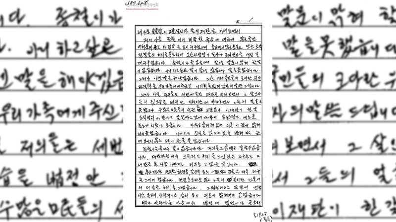 사진: 박종철 군의 아버지가 재판을 참관한 뒤 적은 자필 문서의 일부. 아래 링크에서 크게 볼 수 있다.