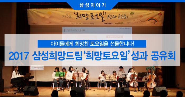 2017 삼성희망드림 희망토요일 성과 공유회