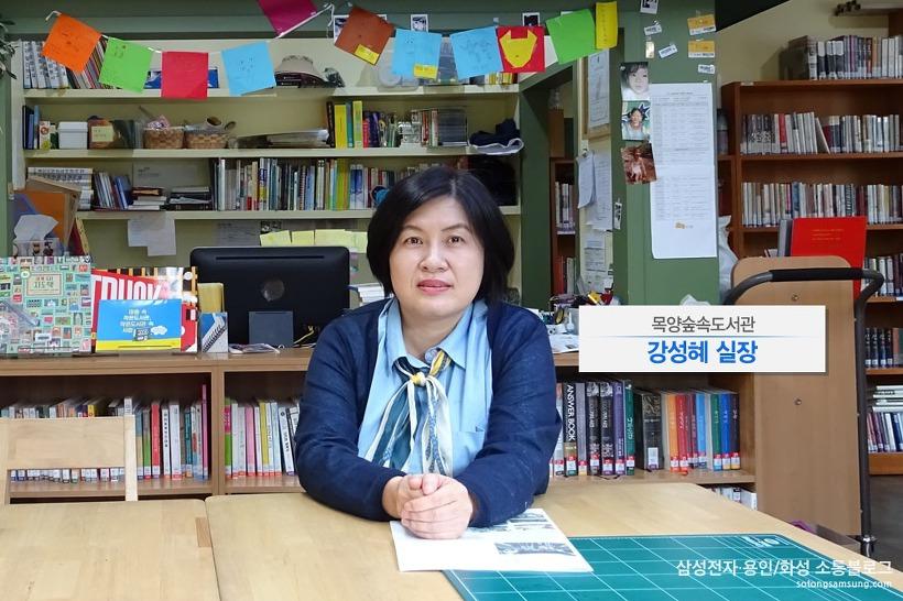 강성혜 실장 / 목양숲속도서관