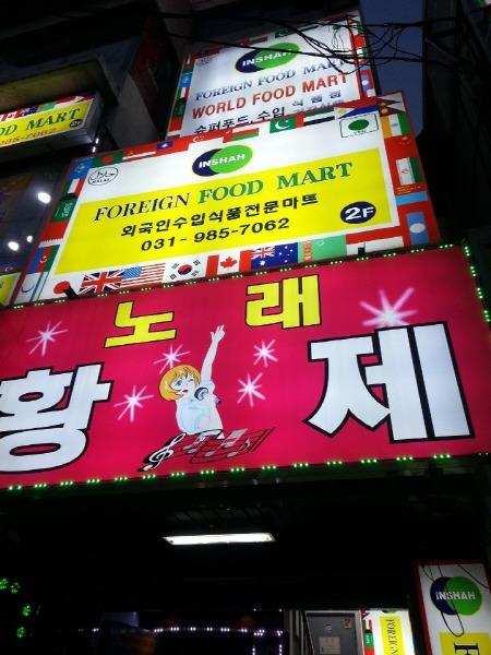 김포 인샤포린푸드마트