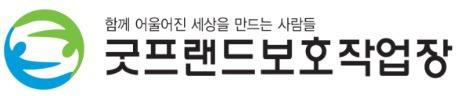 굿프랜드 보호작업장_logo
