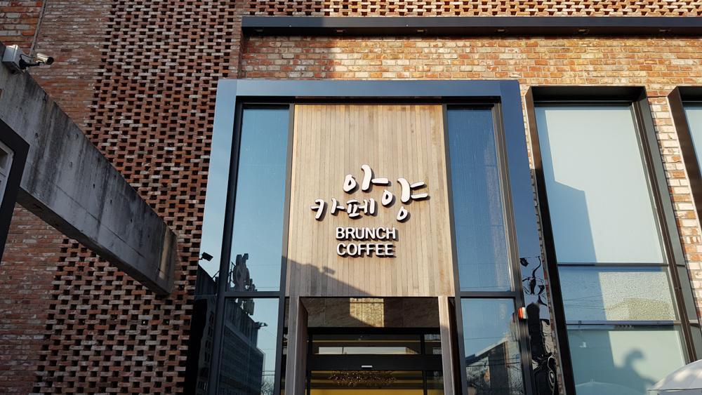 카페 아양 로고