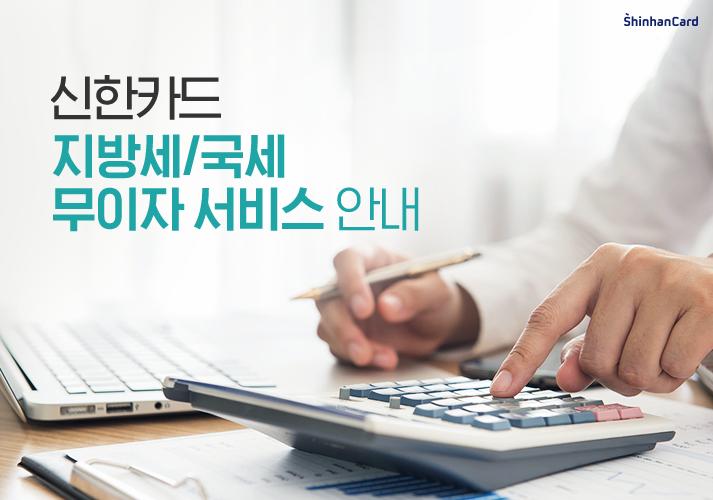 신한카드 지방세/국세 무이자 서비스 안내