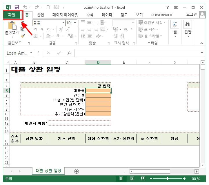 엑셀 비밀번호 설정