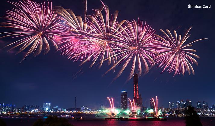 서울 세계 불꽃축제