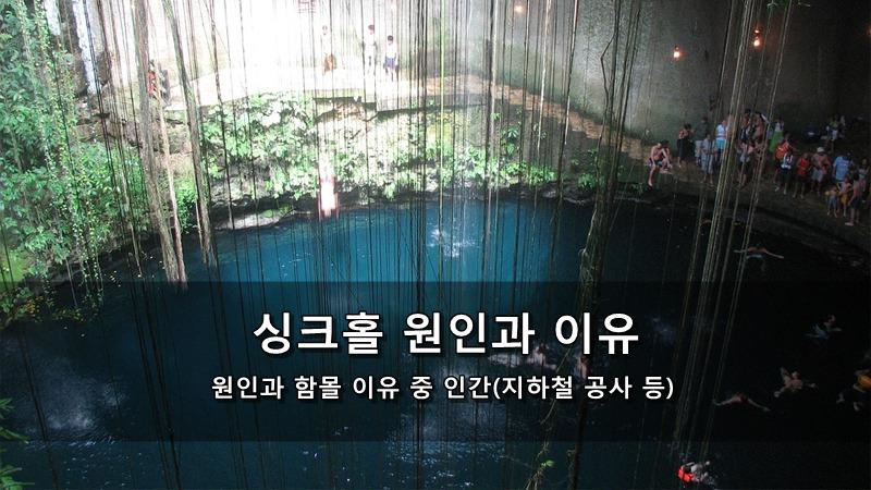 싱크홀 원인과 함몰 이유 중 하나는 인간(지하철 공사 등)