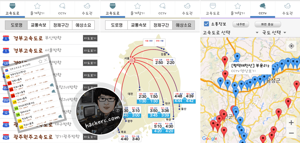 전국도로(Nationwide Road) for Android