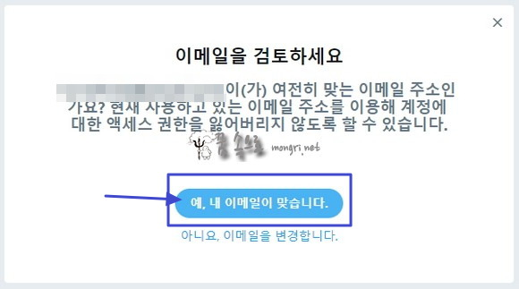 트위터 계정 이메일 검토 요청