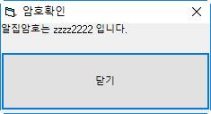 압축 파일의 비밀번호를 보여준다.