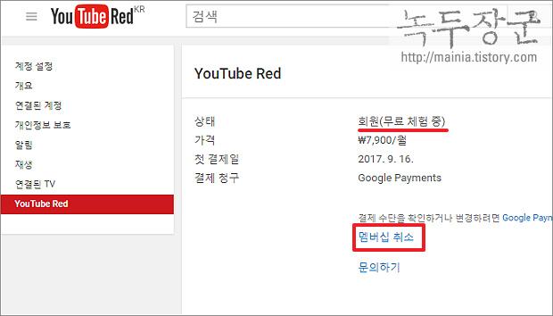 유튜브 레드 결제 취소 또는 결제 수단 변경 하는 방법