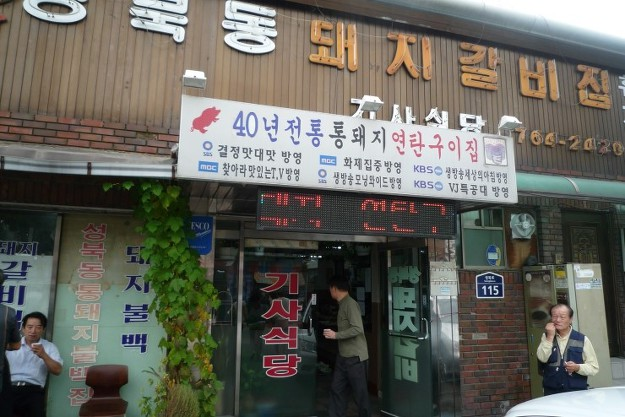 성북동맛집, 돼지갈비맛집 - 성북동돼지갈비집