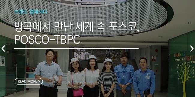 [대학생 브랜드 앰배서더] 태국 탐방 ② 방콕에서 만난 세계 속 포스코, POSCO-TBPC